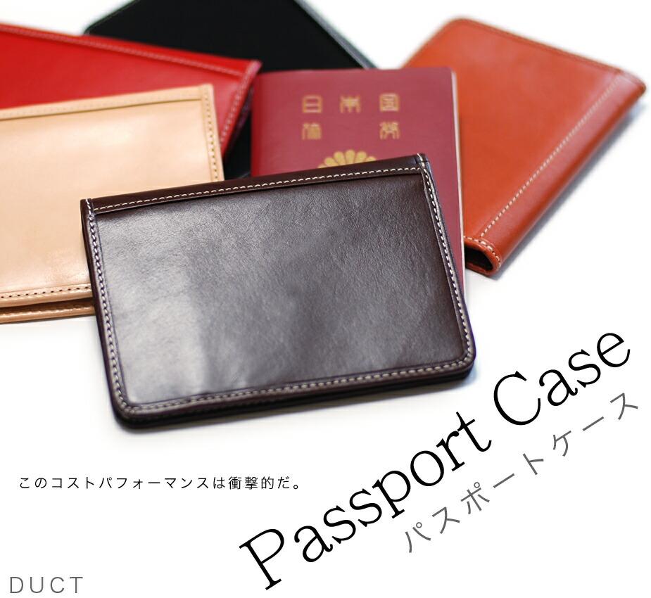 このコストパフォーマンスは衝撃的だ。Passport Case パスポートケース DUCT
