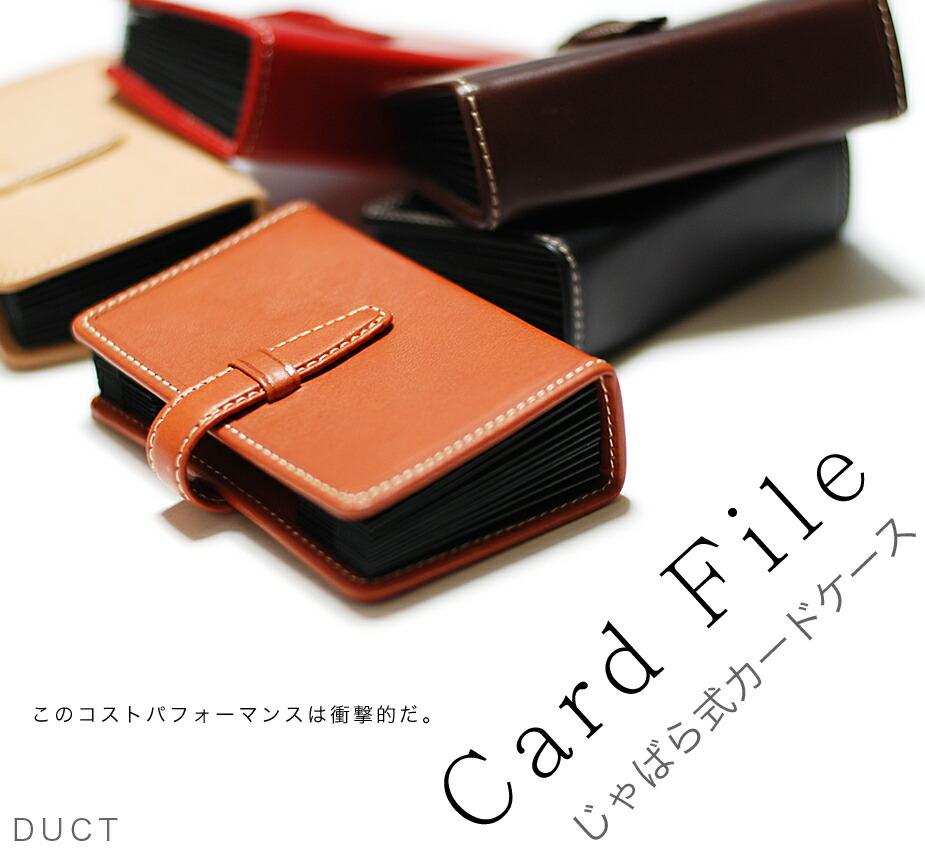 このコストパフォーマンスは衝撃的だ。Card File カードケース DUCT