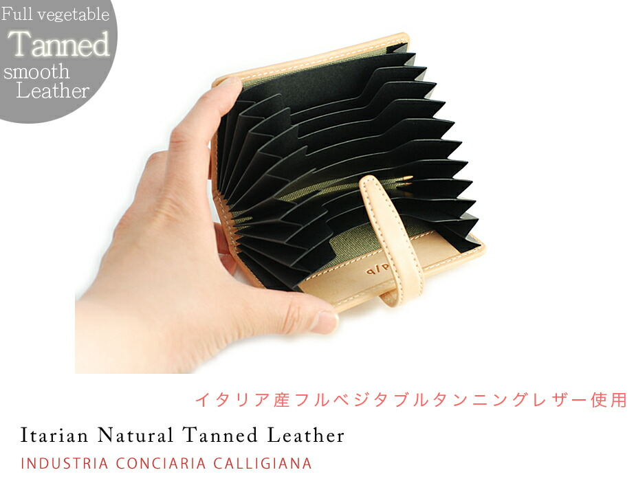 Full vegetable Tanned smooth Leather イタリア産フルベジタブルタンニングレザー使用 Itarian Natural Tanned Leather INDUSTRIA CONCIARIA CALLLINGIANA