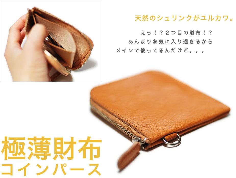 天然シュリンクのユルカワ。えっ!?2つ目の財布!?あんまりお気に入りすぎるからメインで使ってるんだけど。。。極薄財布 コインパース