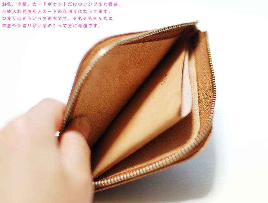お札、小銭、カードポケットだけのシンプルな構造。小銭入れがお札とカードの仕切りになってます。つまりはそういうお財布です。そもそもそんなに要領や仕切りがいるの?って方に最適です。