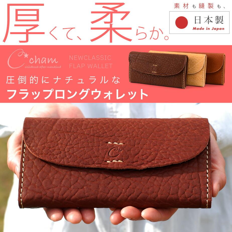 長財布レディースかぶせシュリンクレザー本革日本製chamチャム有限会社コニシ