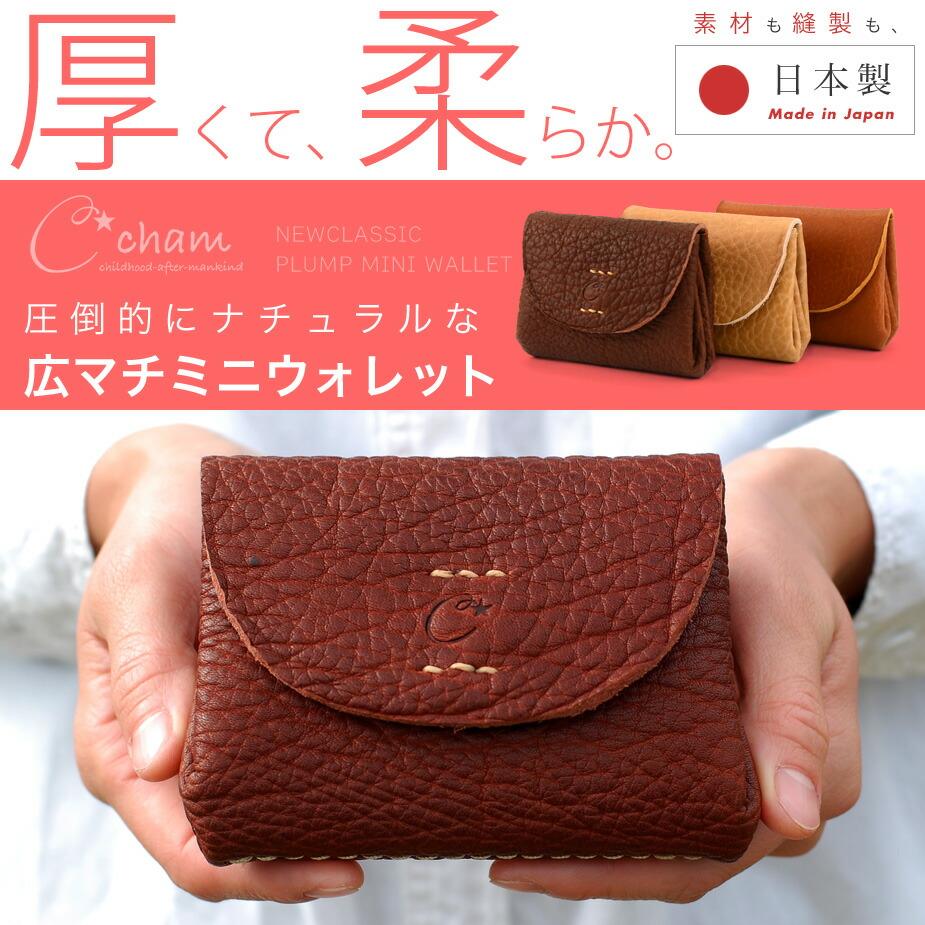 極小財布レディース大容量シュリンクレザー本革日本製chamチャム有限会社コニシ