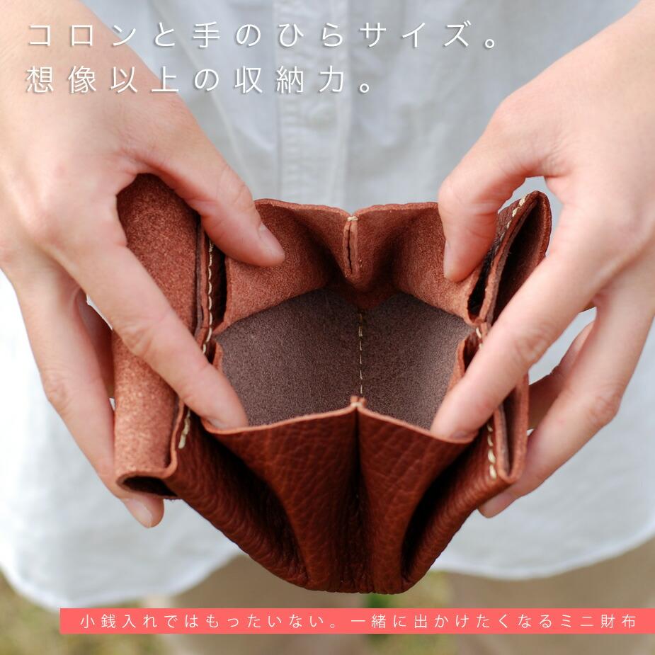 コロンと手のひらサイズ。想像以上の収納力。 小銭入れではもったいない。一緒に出かけたくなるミニ財布