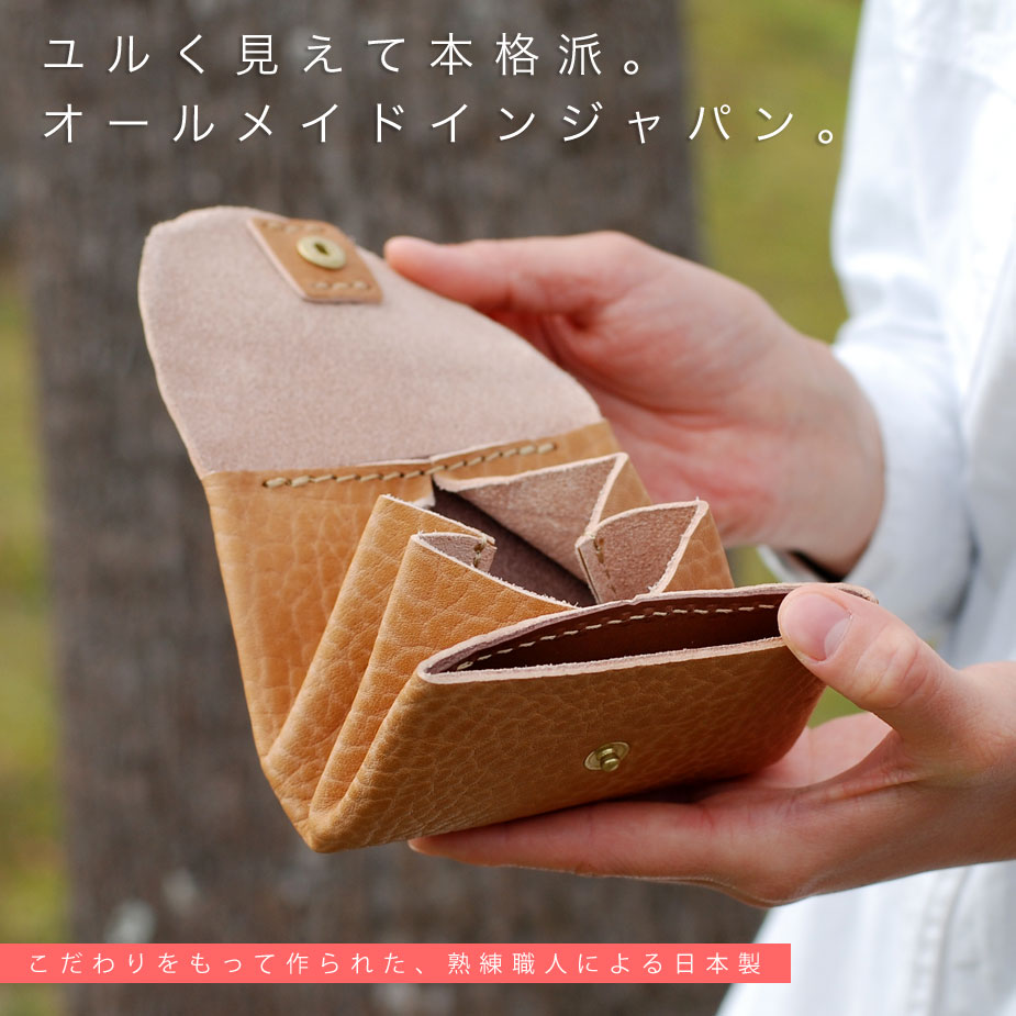 ユルく見えて本格派。オールメイドインジャパン。 こだわりをもって作られた、熟練職人による日本製