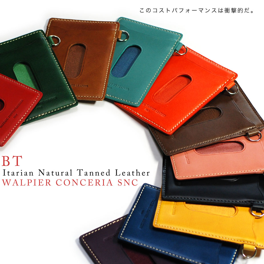 このコストパフォーマンスは衝撃的だ。BT Itarian Natural Tanned Leather WALPIER CONCERIA SNC