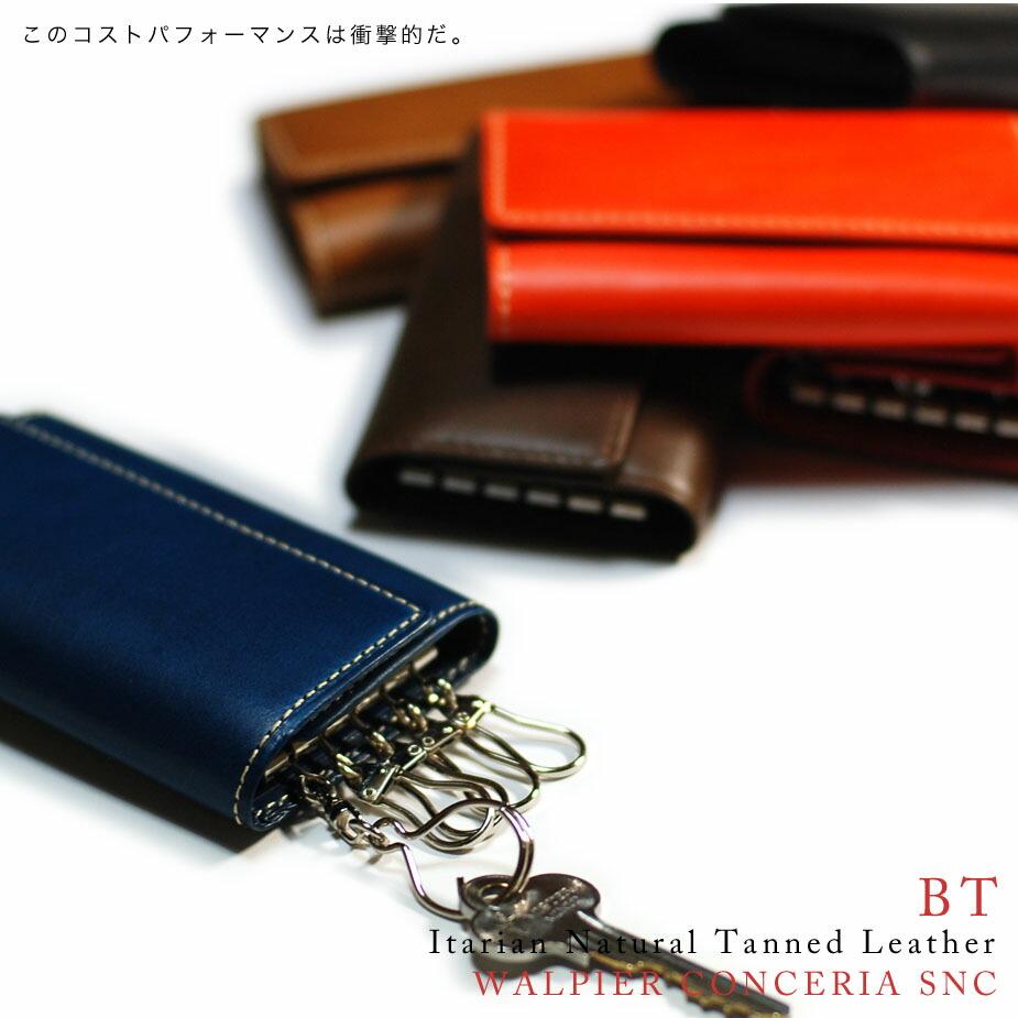 このコストパフォーマンスは衝撃的だ。BT Itarian Natural Tanned Leather WALPIER CONCERIA SNC