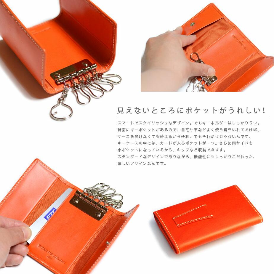 見えないところにポケットがうれしい!スマートでスタイリッシュなデザイン。でもキーホルダーはしっかり5つ。背面にキーポケットがあるので、自宅や車などよく使う鍵を入れておけば、ケースを開けなくても使えるから便利。でもそれだけじゃないんです。キーケースの中には、カードが入るポケットが一つ。さらに両サイドも小ポケットになっているから、キップなど収納できます。スタンダードなデザインでありながら、機能性にもしっかりこだわった嬉しいデザインなんです。