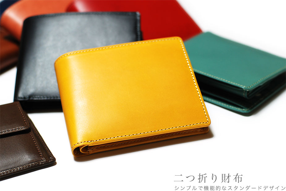 二つ折り財布 シンプルで機能的なスタンダードデザイン