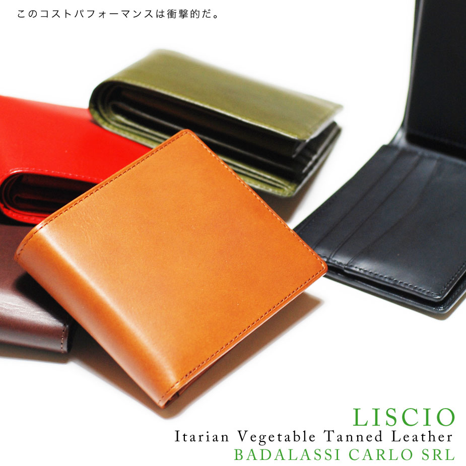 このコストパフォーマンスは衝撃的だ。LISCIO Itarian Vegetable Tanned Leather BADALASSI CARLO SRL