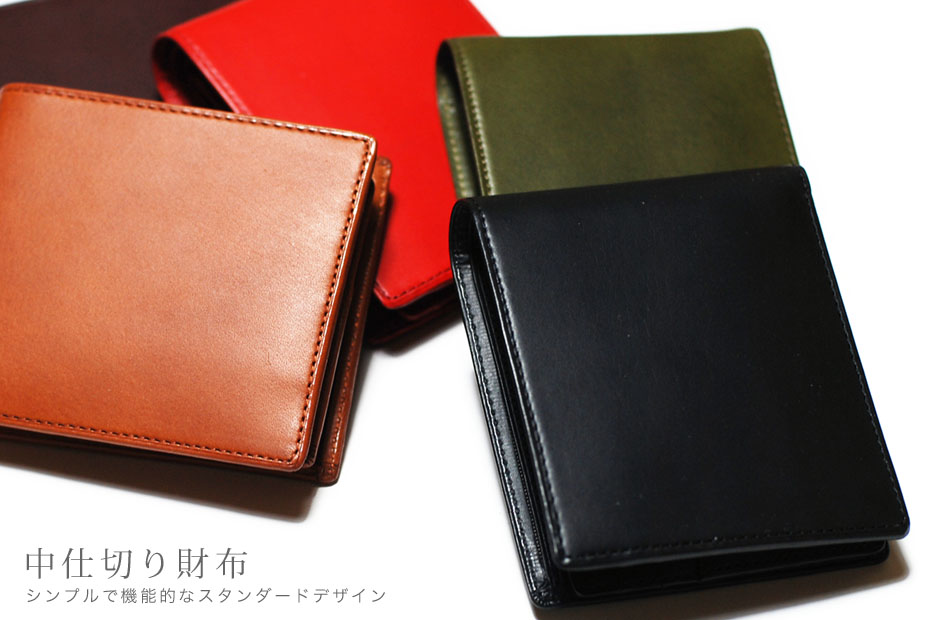 中仕切り財布 シンプルで機能的なスタンダードデザイン