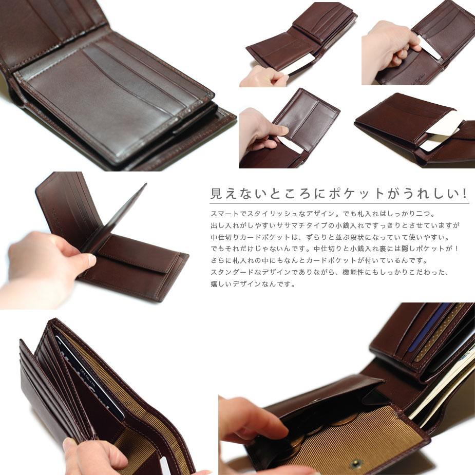 見えないところにポケットがうれしい!スマートでスタイリッシュなデザイン。でも札入れはしっかり二つ。出し入れがしやすいササマチタイプの小銭入れですっきりとさせていますが中仕切りカードポケットは、ずらりと並ぶ段状になっていて使いやすい。でもそれだけじゃないんです。中仕切りと小銭入れ裏には隠しポケットが!さらに札入れの中にもなんとカードポケットが付いているんです。スタンダードなデザインでありながら、機能性にもしっかりこだわった嬉しいデザインなんです。
