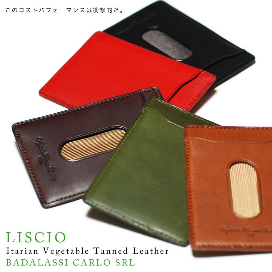 このコストパフォーマンスは衝撃的だ。LISCIO Itarian Vegetable Tanned Leather BADALASSI CARLO SRL