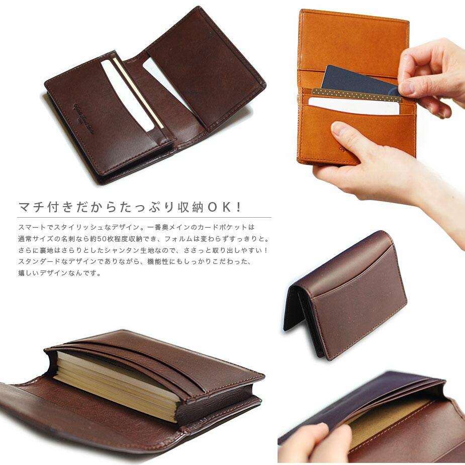 マチ付きだからたっぷり収納OK! スマートでスタイリッシュなデザイン。一番奥メインのカードポケットは通常サイズの名刺なら約50枚程度収納でき、フォルムは変わらずすっきりと。さらに裏地にはさらりとしたシャンタン生地なので、ささっと取り出しやすい!スタンダードなデザインでありながら、機能性にもしっかりこだわった嬉しいデザインなんです。