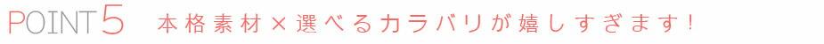 POINT5 本格素材 × 選べるカラバリが嬉しすぎます!