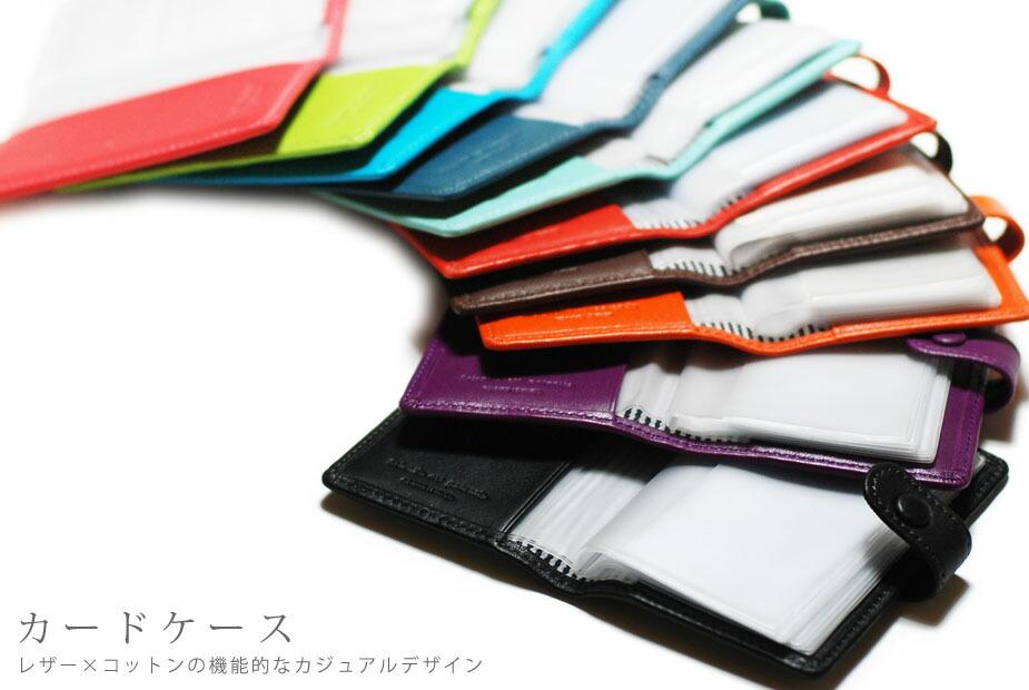 カードケース レザー × コットンの機能的なカジュアルデザイン