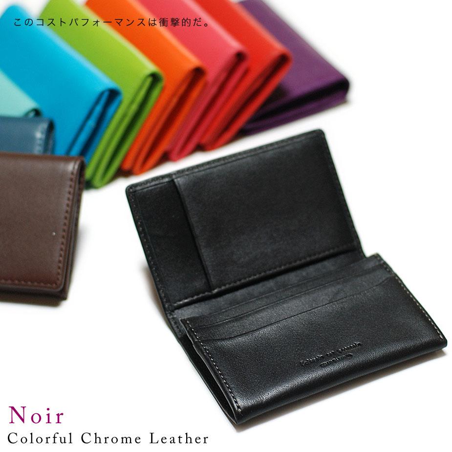 このコストパフォーマンスは衝撃的だ。Noir Colorful Chrome Leather