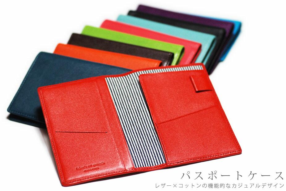 パスポートケース レザー × コットンの機能的なカジュアルデザイン