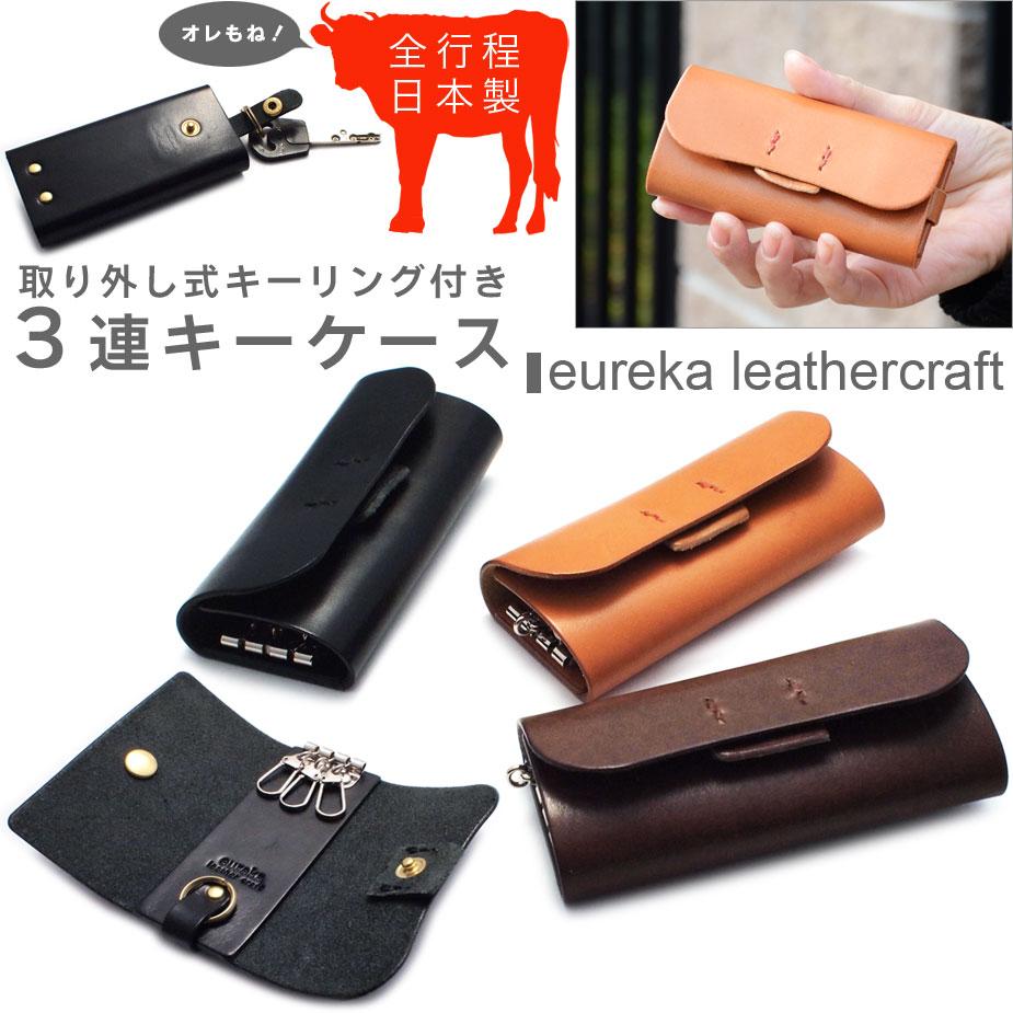 取り外し式キーリング付き3連キーケース eureka leathercraft
