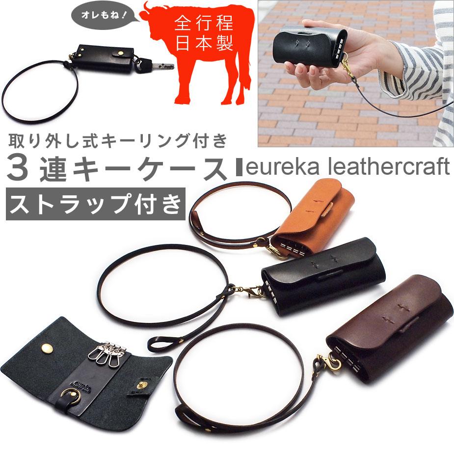 取り外し式キーリング付き3連キーケース ストラップ付き eureka leathercraft