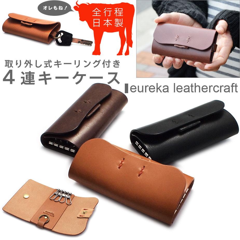 取り外し式キーリング付き4連キーケース eureka leathercraft