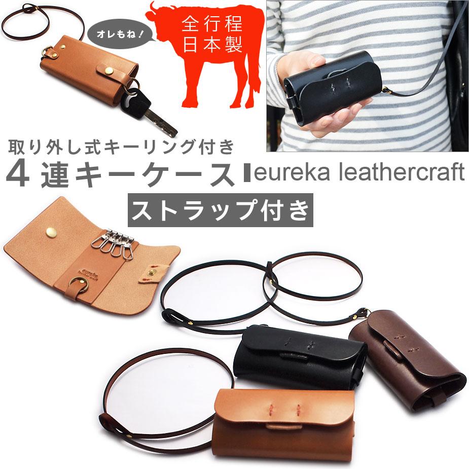 取り外し式キーリング付き4連キーケース ストラップ付き eureka leathercraft