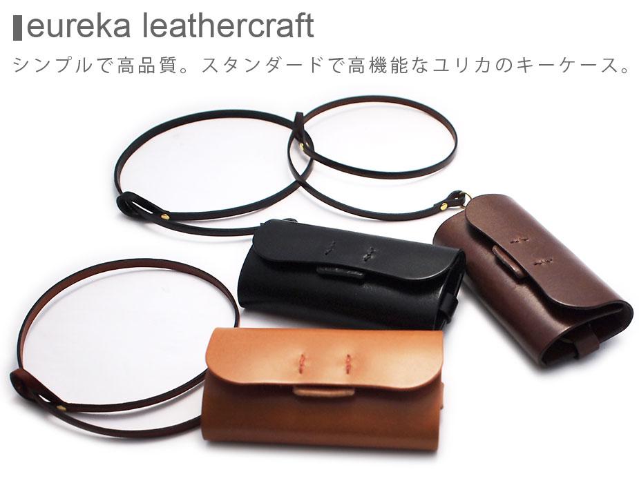 シンプルで高品質。スタンダードで高機能なユリカのキーケース。 eureka leathercraft