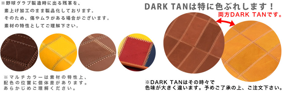DARK TANの色ぶれに関してのご注意