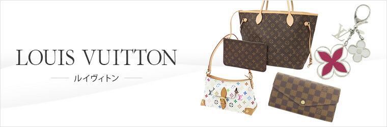 ファッション-ルイ・ヴィトン