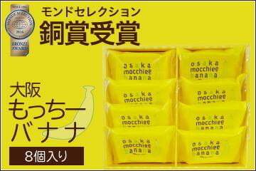 大阪もっちーバナナ 8個入