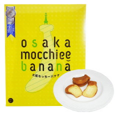 大阪もっちーバナナ 12個入