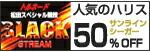 人気のハリス(サンライン・シーガー)が50%OFF