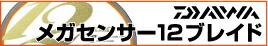 ダイワメガセンサー12ブレイド