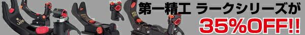 第一精工ラークシリーズ 竿受(ロッドホルダー) セール開催中!