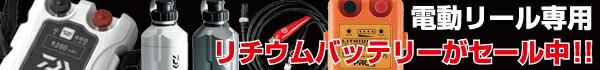 電動リール専用 リチウムバッテリー セール開催中!