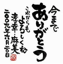 手書きラベル No.1