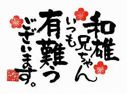 手書きラベル No.10