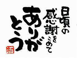 手書きラベル No.12