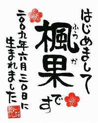 手書きラベル No.15