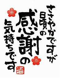 手書きラベル No.16