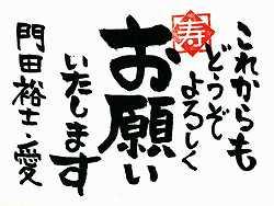 手書きラベル No.19