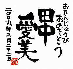 手書きラベル No.2
