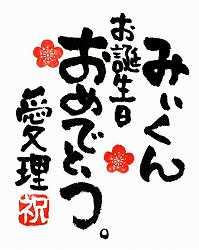 手書きラベル No.21