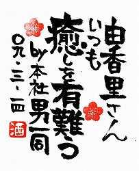 手書きラベル No.23