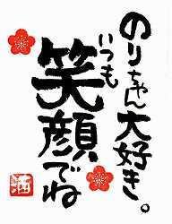 手書きラベル No.24