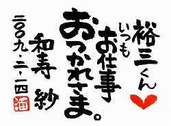 手書きラベル No.26