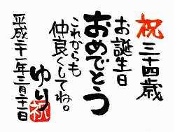 手書きラベル No.27