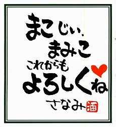手書きラベル No.35
