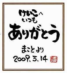 手書きラベル No.38