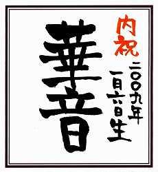 手書きラベル No.39